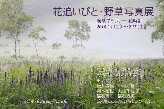 Hanaoibito