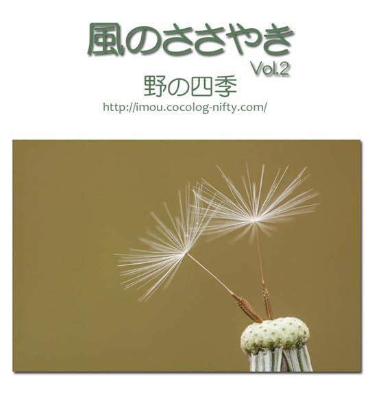 Kazenosasayaki_v2
